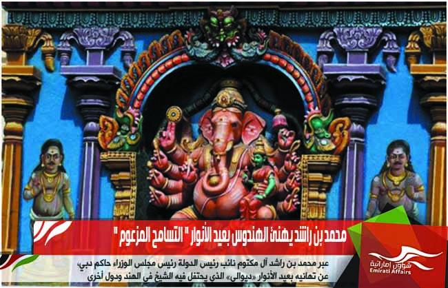 محمد بن راشد يهنئ الهندوس بعيد الأنوار