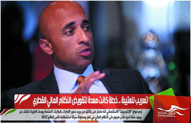تسريب للعتيبة .. خطة كانت معدة لتقويض النظام المالي القطري
