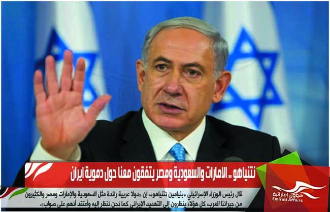 نتنياهو .. الامارات والسعودية ومصر يتفقون معنا حول دموية ايران