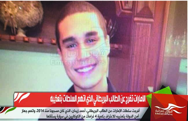 الامارات تفرج عن الطالب البريطاني الذي اتهم السلطات بتعذيبه