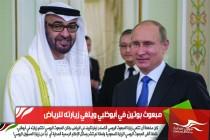 مبعوث بوتين في أبوظبي ويلغي زيارته للرياض