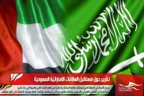 تقرير حول مستقبل العلاقات الإماراتية السعودية