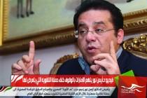 فيديو: د.أيمن نور يتهم الإمارات بالوقوف خلف حملة التشويه التي يتعرض لها