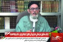 خِطاب مفتوح؛ من مفتي عام ليبيا إلى الشيخ خليفة بن زايد، حاكم دولة الإمارات