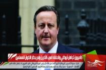 كاميرون تجاهل أبوظبي والحلفاء العرب الآخرين ولم يحظر الإخوان المسلمين