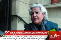 د. منى مينا: الإمارات تسعى للسيطرة على النظام الصحي في مصر