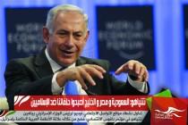 نتنياهو: السعودية و مصر و الخليج أصبحوا حلفائنا ضد الإسلاميين