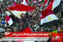 فيديو: ذكريات وأيام من ثورة 25 يناير في مصر