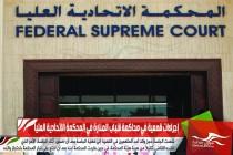 إجراءات قمعية في محاكمة شباب المنارة في المحكمة الاتحادية العليا