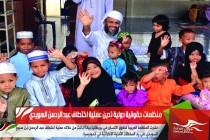 منظمات حقوقية دولية تدين عملية اختطاف عبد الرحمن السويدي