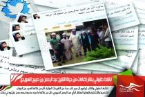 ناشط حقوقي ينشر إضاءات من حياة الشيخ عبد الرحمن بن صبيح السويدي