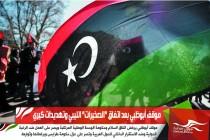 موقف أبوظبي بعد اتفاق