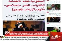 من يقف خلف الإعلام المصري الذي يهاجم السعودية في قضية اعدام نمر النمر ؟