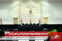 شباب المنارة ينفون التهم الموجهة ضدهم وتأجيل النظر في الدعوى إلى 10 يناير