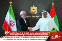 خفض التمثيل الدبلوماسي مع إيران .. قرار إماراتي لا يرتق لمستوى التطلعات