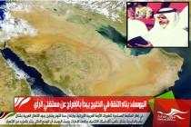 اليوسف: بناء الثقة في الخليج يبدأ بالإفراج عن معتقلي الرأي