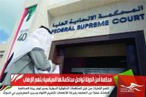 محكمة أمن الدولة تواصل محاكماتها السياسية بتهم الإرهاب