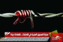مرارة السجون السرية في الإمارات .. شهادة حية !