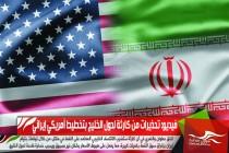 فيديو: تحذيرات من كارثة لدول الخليج بتخطيط أمريكي إيراني