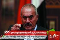فيديو: المخلوع اليمني علي عبد الله صالح يهاجم السعودية ويمتدح الإمارات !