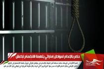 حكم بالإعدام لمواطن إماراتي بتهمة الانضمام لداعش
