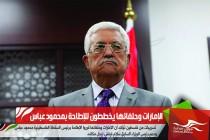 الإمارات وحلفائها يخططون للإطاحة بمحمود عباس