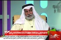 الدكتور النفيسي يحمل الإمارات مسؤولية تأخر إنجاز مهمة التحالف في اليمن