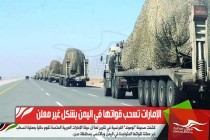 الإمارات تسحب قواتها في اليمن بشكل غير معلن