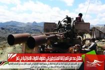 مقتل عدد من المرتزقة المنخرطين في صفوف القوات الإماراتية في تعز