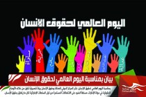 بيان بمناسبة اليوم العالمي لحقوق الإنسان