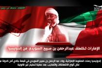 فيديو: الأمن الإماراتي يختطف عبد الرحمن بن صبيح السويدي من إندونيسيا