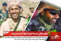 شهيد إماراتي جديد و 4 آخرين من قوات التحالف في اليمن