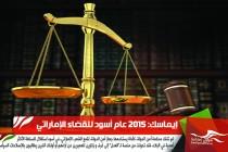 إيماسك: 2015 عام أسود للقضاء الإماراتي