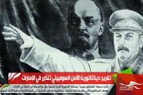 تقرير: ديكتاتورية الأمن السوفييتي تتكرر في الإمارات