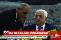 السلطة الفلسطينية تتهم الإمارات برشوة توني بلير من أجل أهداف مشبوهة
