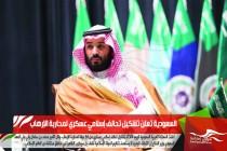 السعودية تعلن تشكيل تحالف إسلامي عسكري لمحاربة الإرهاب