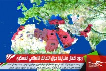 ردود أفعال متباينة حول التحالف الإسلامي العسكري