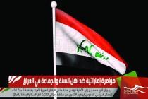 مؤامرة إماراتية ضد أهل السنة والجماعة في العراق