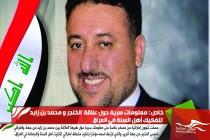 خاص : معلومات سرية حول علاقة  الخنجر و محمد بن زايد لتفكيك أهل السنة في العراق