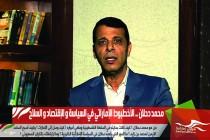 محمد دحلان .. الأخطبوط الإماراتي في السياسة و الإقتصاد و السلاح
