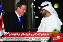 الغارديان: الإمارات تقف خلف قرار بريطانيا بتشديد القيود على الإخوان المسلمين