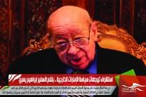 استشراف توجهات سياسة الإمارات الخارجية