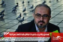 إسماعيل ياشا يرحب بتصريحات قرقاش بشرط إظهار حسن النية !