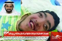 السلطات الإماراتية تمنع شاباً مشلولاً من اللحاق بعائلته في بريطانيا