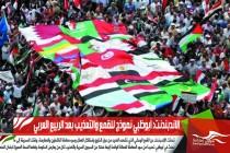 الإندبندنت: أبوظبي نموذج للقمع والتعذيب بعد الربيع العربي