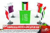 رويترز: دول الخليج تتعامل بحذر إزاء الخلاف بين إيران والسعودية