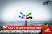 """ناشيونال إنترست: ما الذي تريد """"إسرائيل"""" فعله مع الإمارات ؟!"""