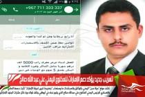 تسريب جديد يؤكد دعم الإمارات للمخلوع اليمني علي عبد الله صالح