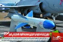 صواريخ إيرانية متطورة بيد الحوثيين لمهاجمة القوات الإماراتية في اليمن