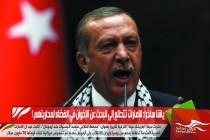 تقرير تركي يتهم الإمارات بالتخطيط لإنقلاب متعدد الجنسيات على إردوغان
